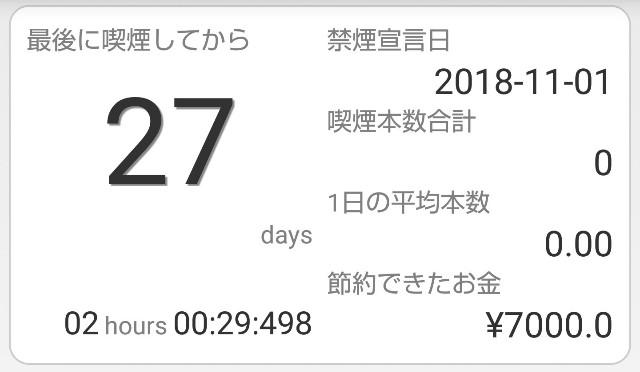 禁煙27日