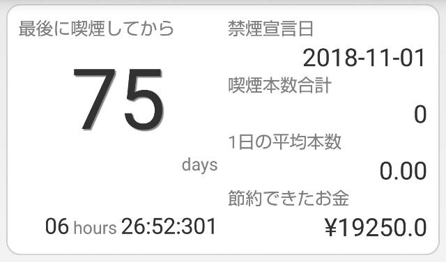 禁煙75日