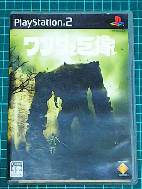 PS2 ワンダと巨像クリア