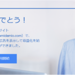 GoogleAdsense審査期間