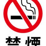 禁煙を成功するのに役に立ったアプリ【禁煙508日目】