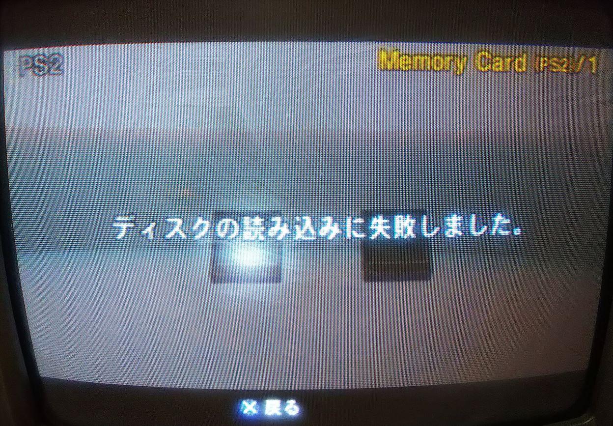 PS2のDVDディスク研磨方法(コンパウンド編)