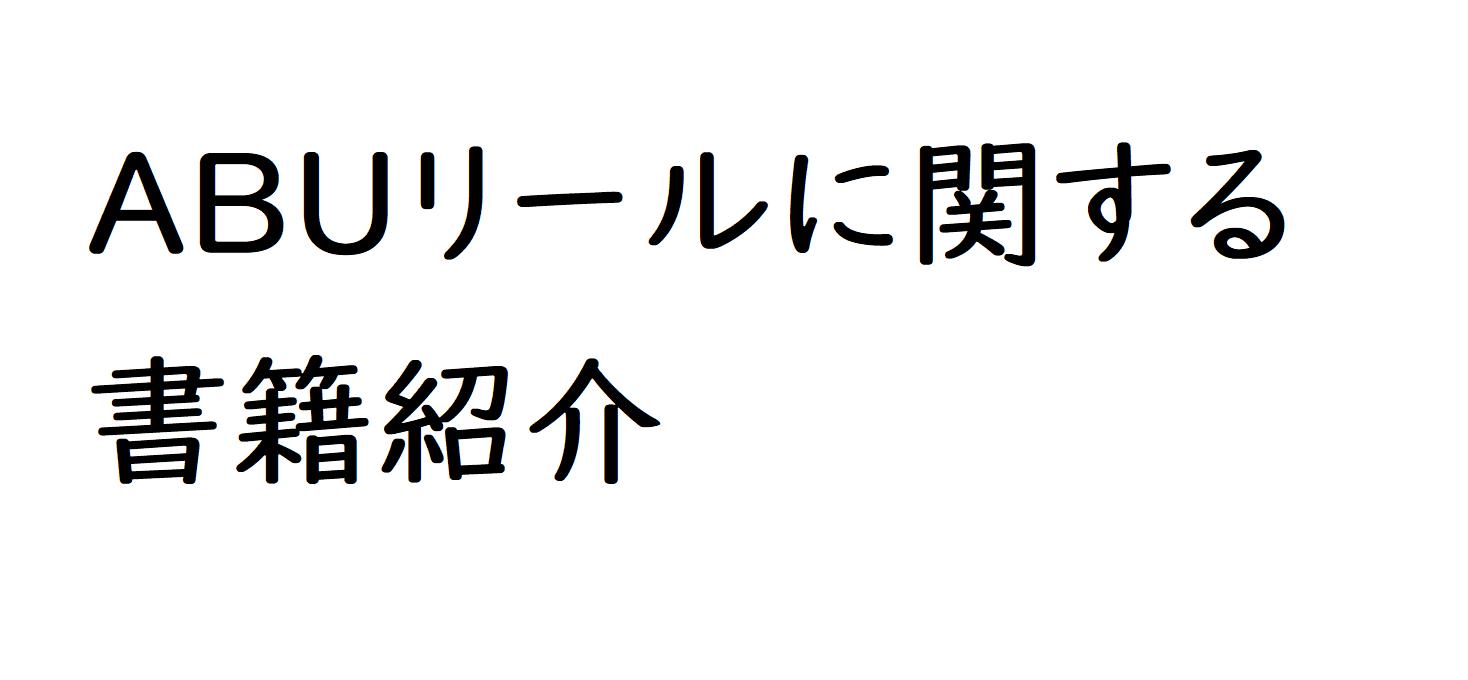 アンバサダー書籍紹介「ABUリール大図鑑」
