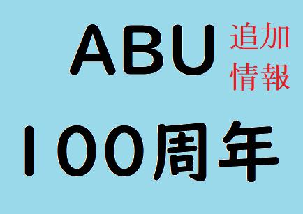 ABU100周年記念アイテム更新、アンバサダーCDL発売日、生産台数