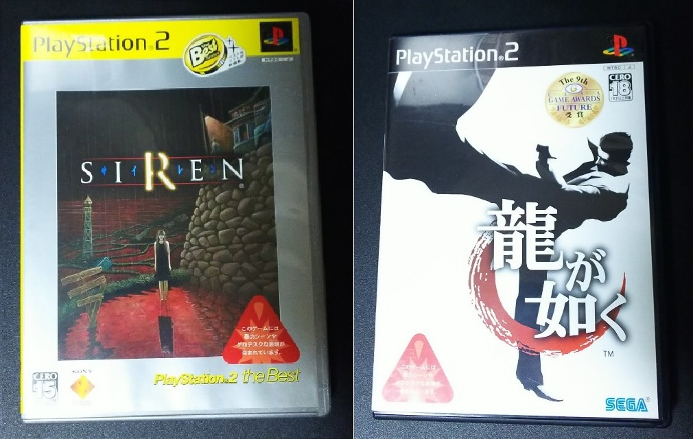 PS2積みゲーマラソン「SIREN」、「龍が如く」