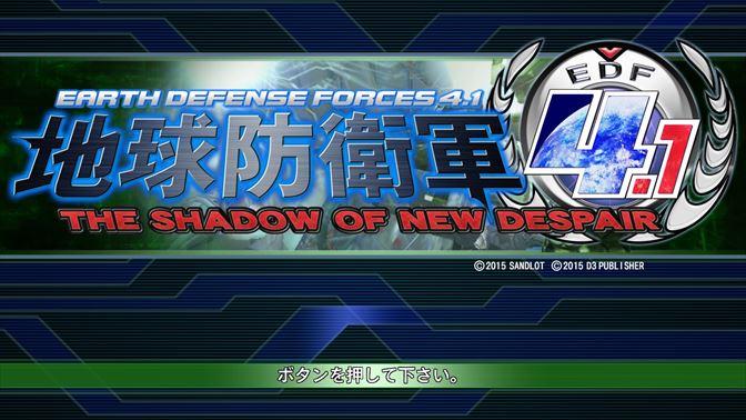 地球防衛軍4.1オン、オフ仕様の違い