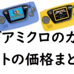 ゲームギアミクロ、ソフトのカラー別中古市場価格まとめ