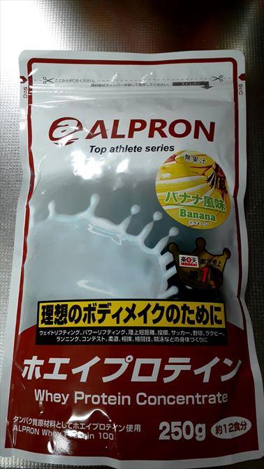 【プロテイン】アルプロンバナナ味がただただ美味しくて草