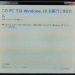 【対処】ワイヤレスネットワークカードがアップグレード要件を満たしていないため、Windows10をインストールできません。