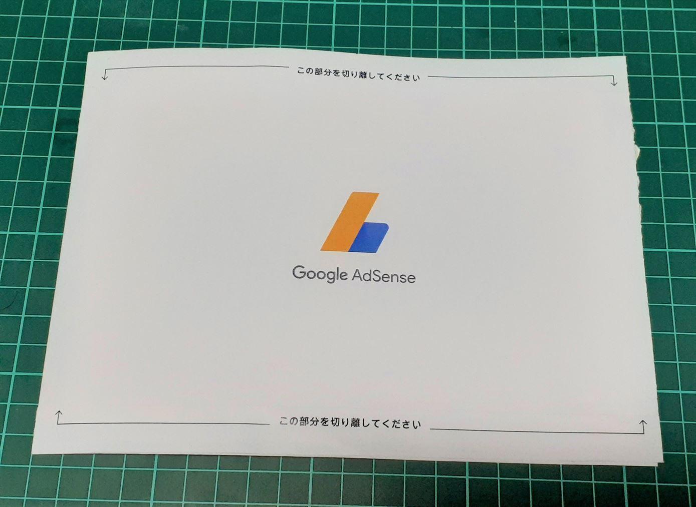 【グーグルから】アカウントに関する重要なお知らせ【ハガキ】