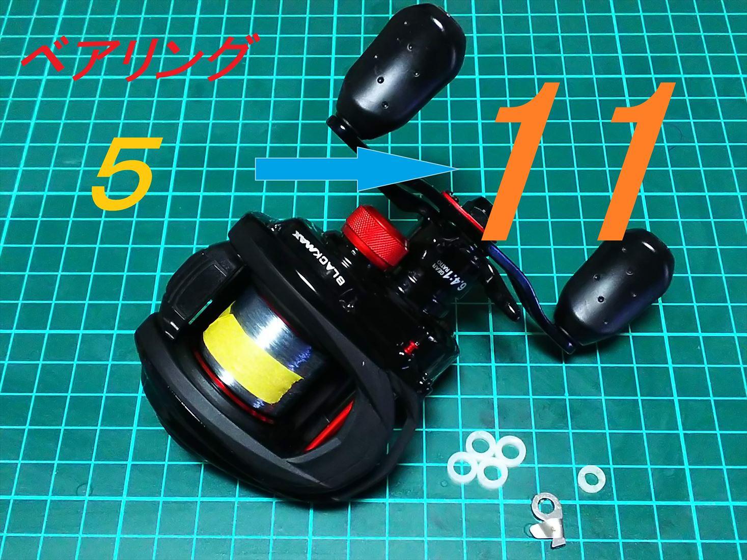 ブラックマックス4のベアリング追加、サイズと規格、巻きを軽くする小技
